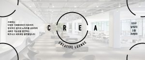 CREA Creative Lounge, Dongdaemun Design Plaza
